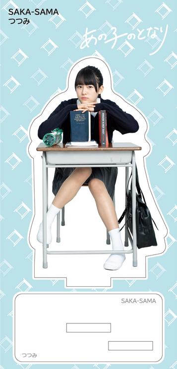 つつみ(SAKA-SAMA)|席替え体験ボードゲーム『あの子のとなり』より