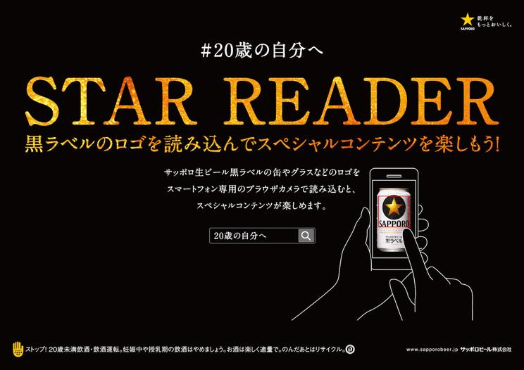 「STAR READER」