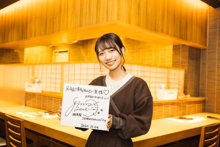 江嶋綾恵梨(26時のマスカレイド)|福岡『元祖博多めんたい重』
