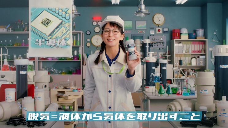 『化学大好き、DIC岡里帆』シリーズ第2弾より