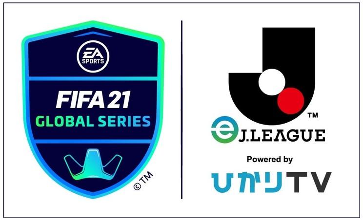 <FIFA 21 グローバルシリーズ e Jリーグ powered by ひかりTV>