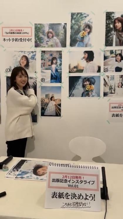 インスタライブの様子/『弘中綾香の純度100%』(マガジンハウス刊)