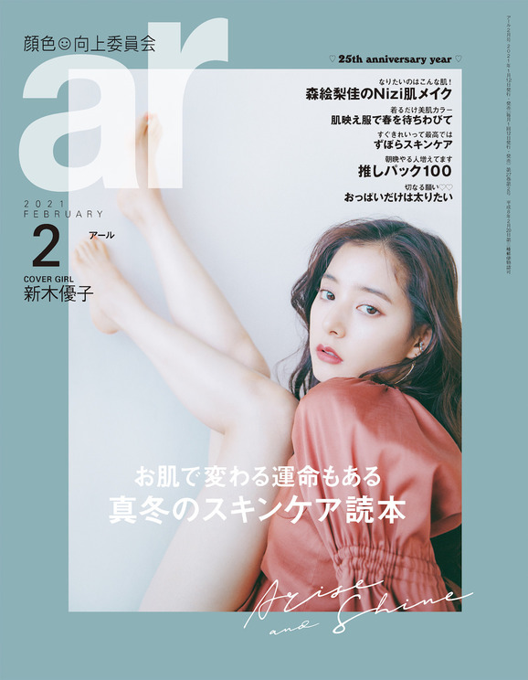 『ar2月号』
