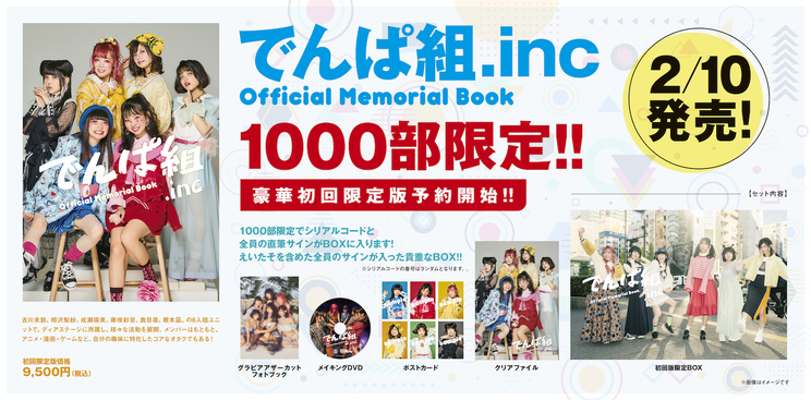 写真集『でんぱ組. inc Official Memorial Book』