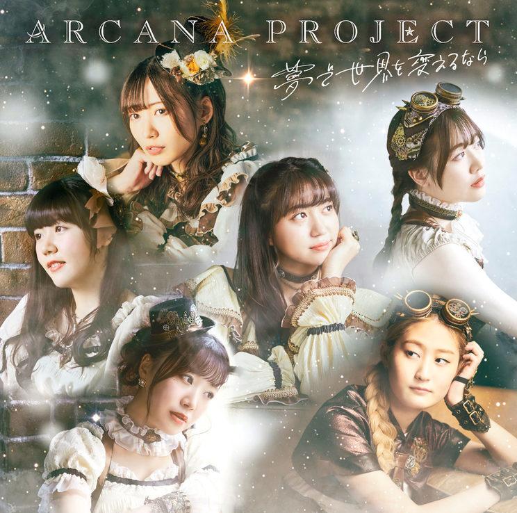 2ndシングル「夢で世界を変えるなら」通常盤