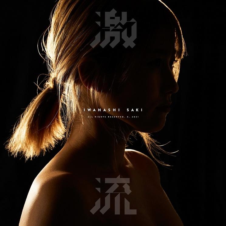 岩橋さき 3rd デジタルシングル「激流」