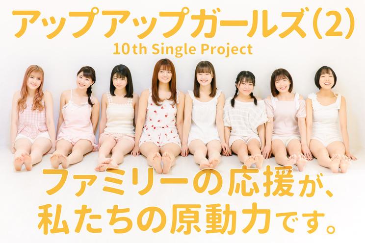 """Tパレ×WIZY×アプガ(2)""CDリリース様式へのチャレンジ企画第2弾"
