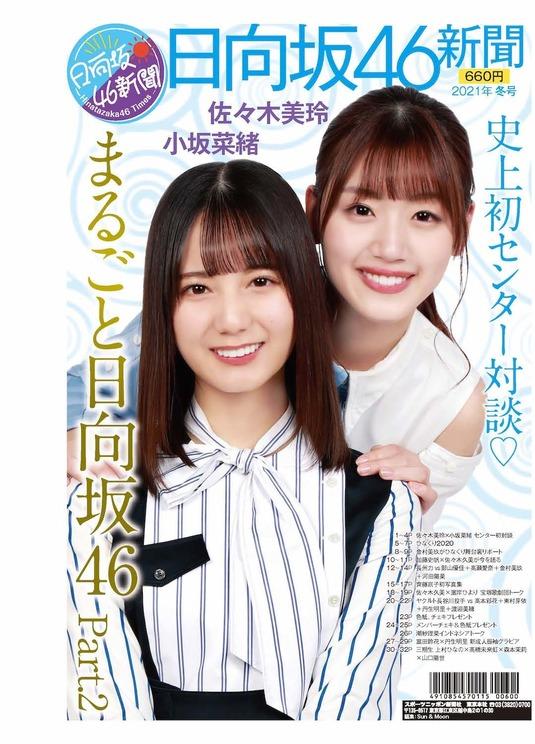 『日向坂46新聞2021年冬号』ネット限定版1面表紙(佐々木美玲&小坂菜緒)
