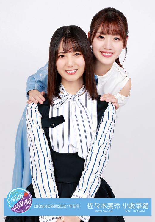 生写真表紙B(ネット通販版限定/佐々木美玲&小坂菜緒B)