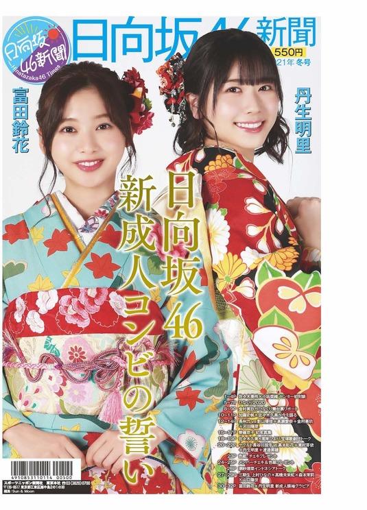 『日向坂46新聞2021年冬号』通常版32面表紙(富田鈴花&丹生明里)