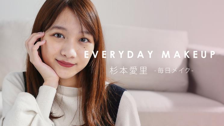 「【初公開】杉本愛里の毎日メイク -Everyday Makeup-」