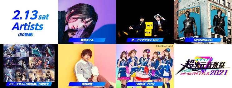 2月13日(土)<オダイバ!!超次元音楽祭-ヨコハマからハッピーバレンタインフェス 2021->出演者