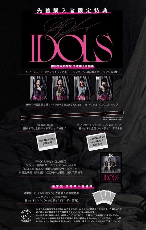 2nd EP『KiLLiNG IDOLS』先着購入者限定特典