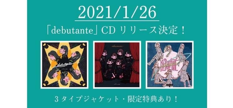 アルバム『debutante』