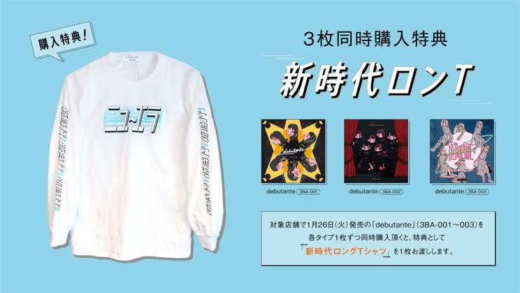 タワーレコード限定オリジナルロングTシャツ