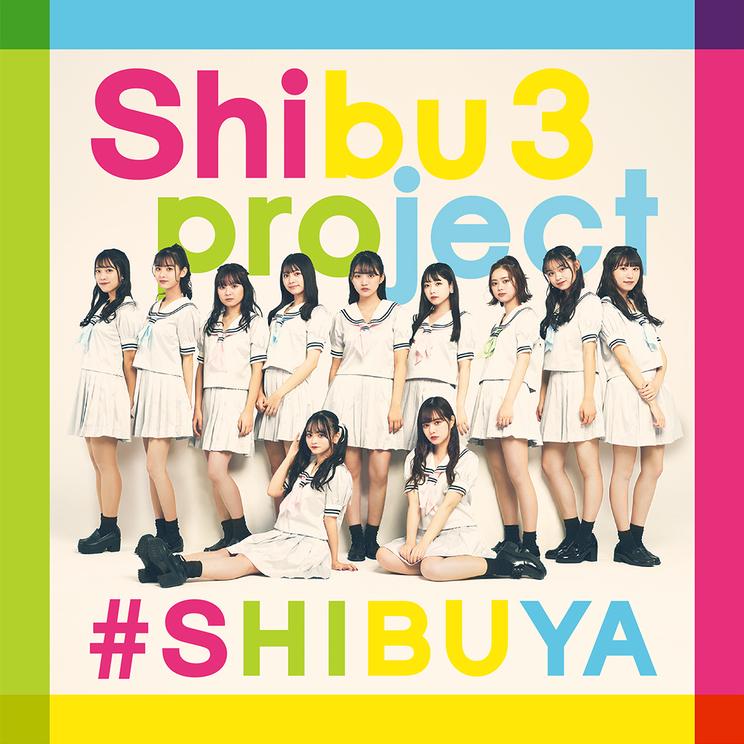 1stフルアルバム『#SHIBUYA』初回限定盤
