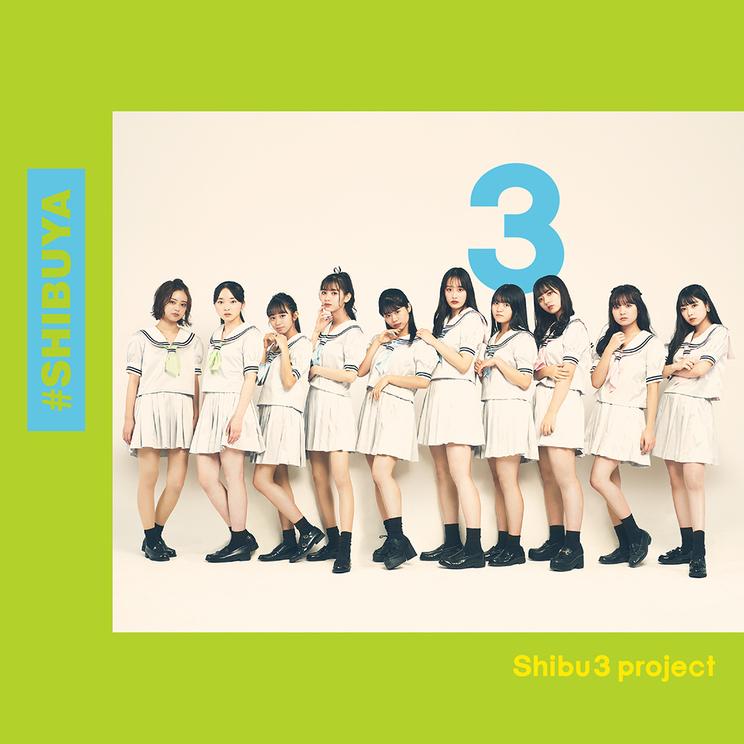1stフルアルバム『#SHIBUYA』通常盤/3盤(Type B)