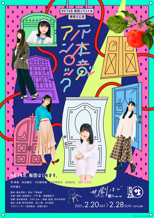 HKT48 劇団ごりらぐみ 旗揚げ公演<不本意アンロック>公演概要