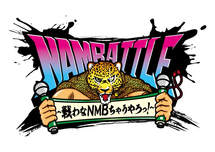 『NAMBATTLE~戦わなNMBちゃうやろっ!』