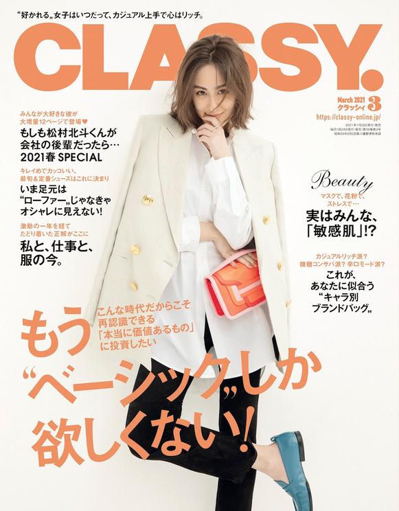『CLASSY.』3月号