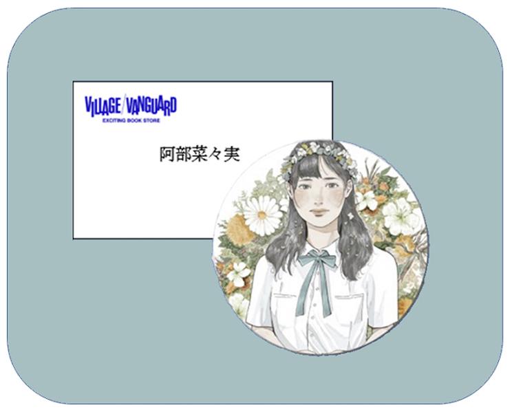 「阿部菜々実×ヴィレッジヴァンガードコラボグッズ」購入特典(名刺・バッジ)