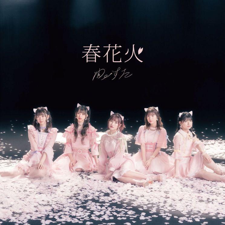 シングル「春花火」(CD+Blu-ray)