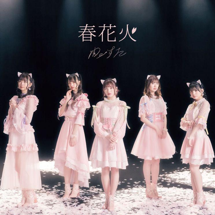 Single「春花火」(CD Only)
