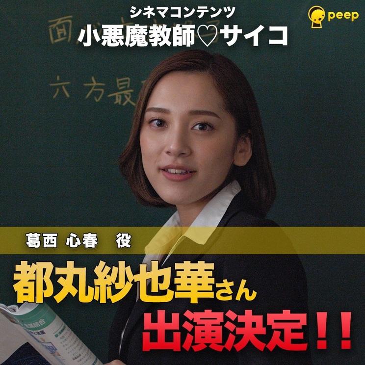 都丸紗也華(教師・葛西心春 役)