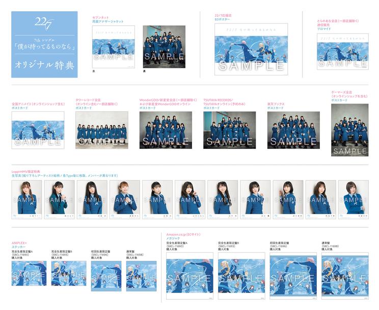 CDショップ別オリジナル特典