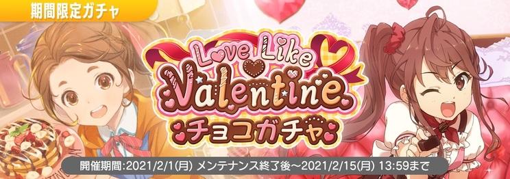 <Love Like Valentine チョコガチャ>開催