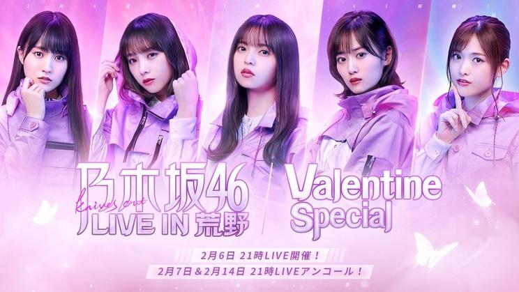 <乃木坂46 LIVE IN 荒野〜Valentine Special〜>