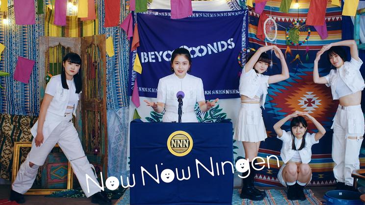 「Now Now Ningen」MVより