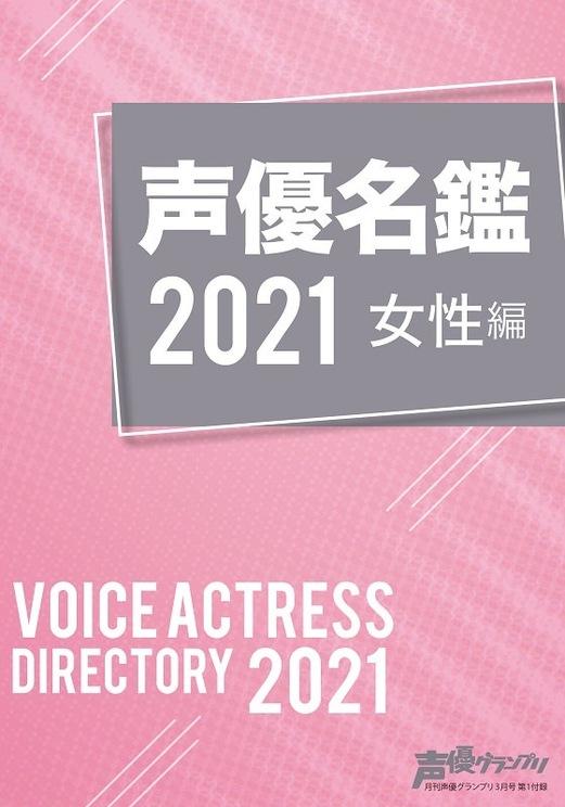 「声優名鑑2021 女性編」