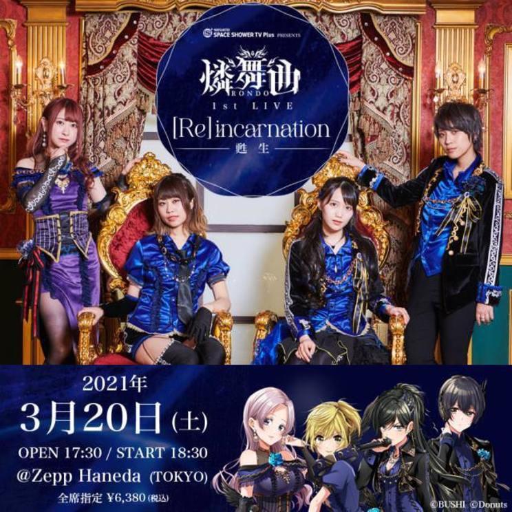 <SPACE SHOWER TV Plus PRESENTS 燐舞曲(RONDO) 1st LIVE [Re] incarnation ─甦生─ at Zepp Haneda>