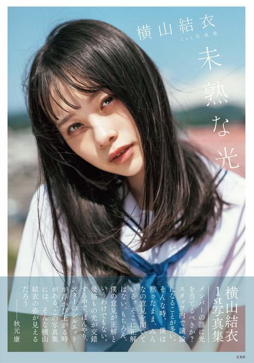 横山結衣 1st写真集『未熟な光』表紙((C)藤本和典/玄光社)