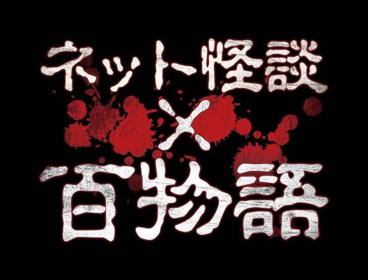 YouTube背神ドラマ『ネット怪談×百物語』シーズン6(51話~60話)