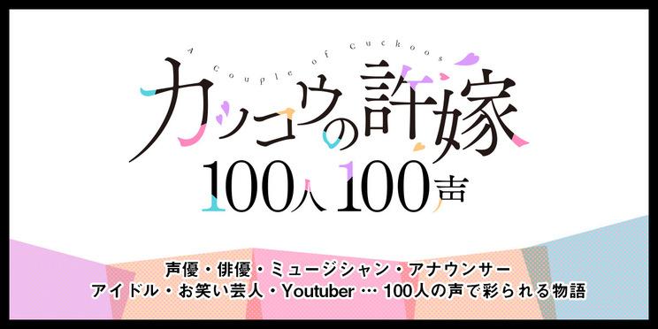 『カッコウの許嫁』100人100声企画