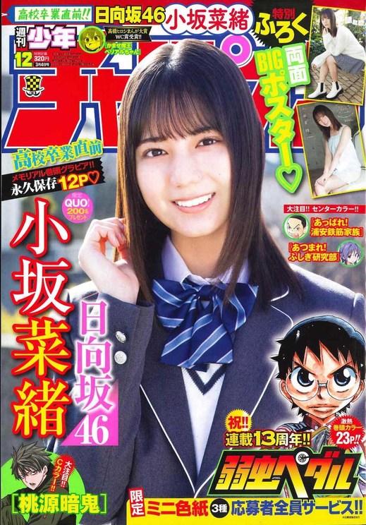 『週刊少年チャンピオン』12号