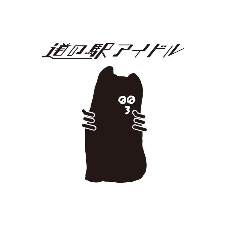 道の駅アイドル ミミ