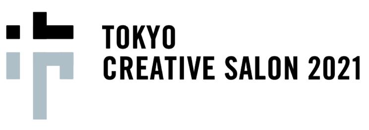 東京クリエイティブサロン2021