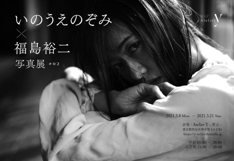 <いのうえのぞみ×福島裕二写真展#02『一人十色』>