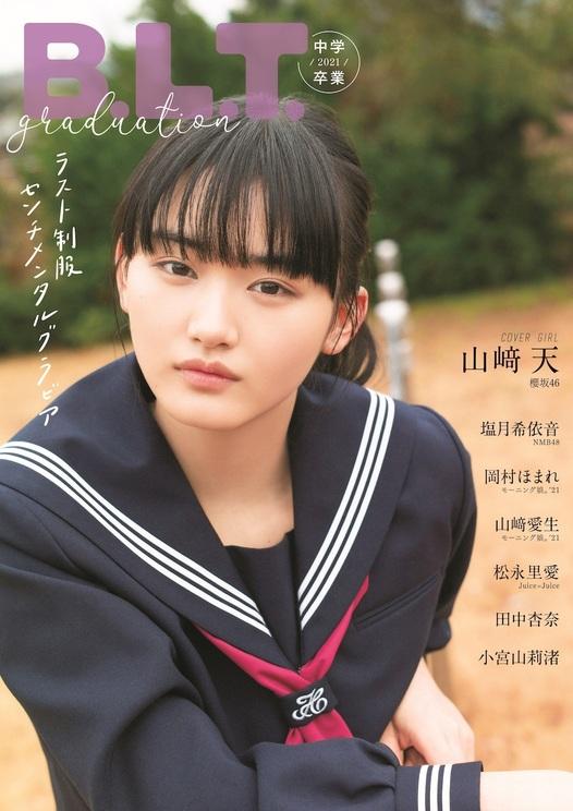 『B.L.T.graduation2021中学卒業』(東京ニュース通信社刊)