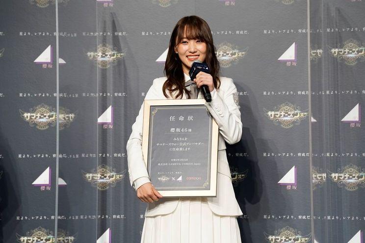 <『サマナーズウォー×櫻坂46』7周年記念 公式アンバサダー任命式>(2021年2月25日)