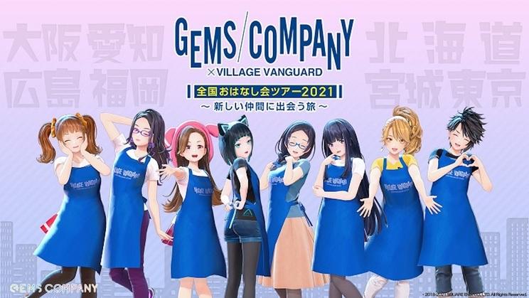 GEMS COMPANY × VILLAGE / VANGUARD<全国おはなし会ツアー2021〜新しい仲間に出会う旅〜>