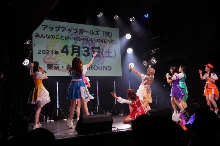 <アップアップガールズ(仮)ここから始まる右肩上がり~Going my↑~>東京・Veats Shibuya(2021年2月28日)