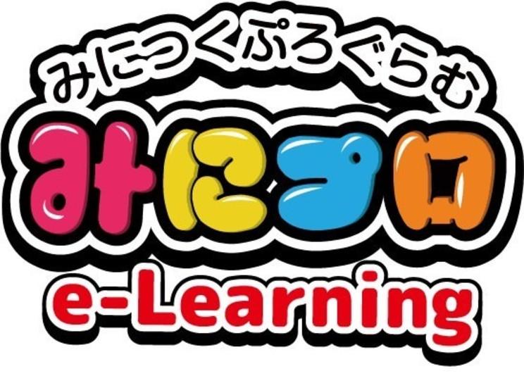 みにプロ e-Learning