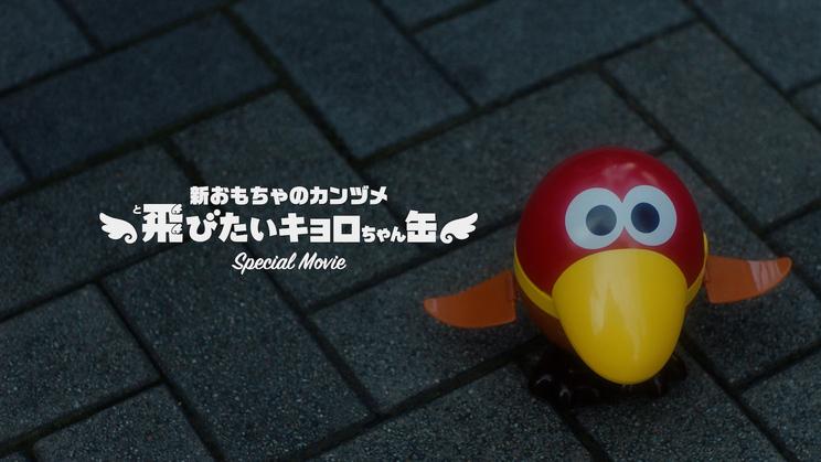 「キョロちゃん×リンリン(BiSH)コラボミュージックビデオ『遠クエ』【飛びたいキョロちゃん缶登場記念】」より
