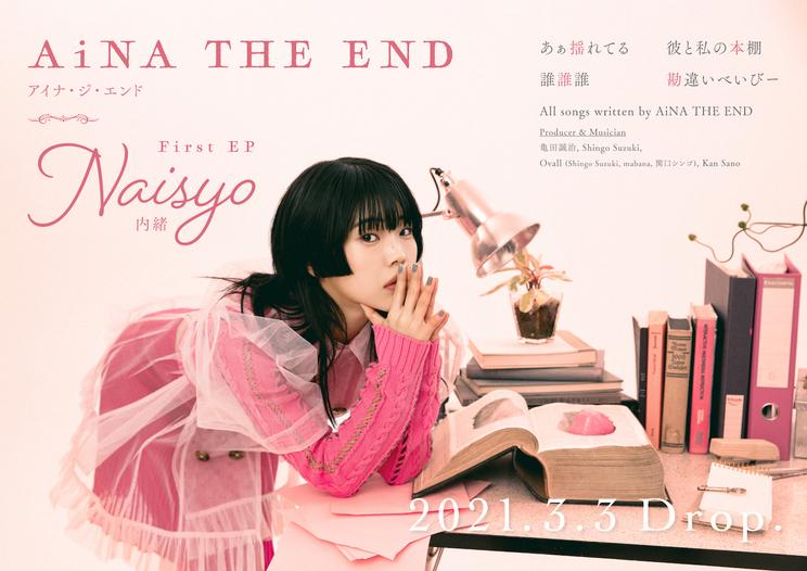 EP『内緒』トラックリスト