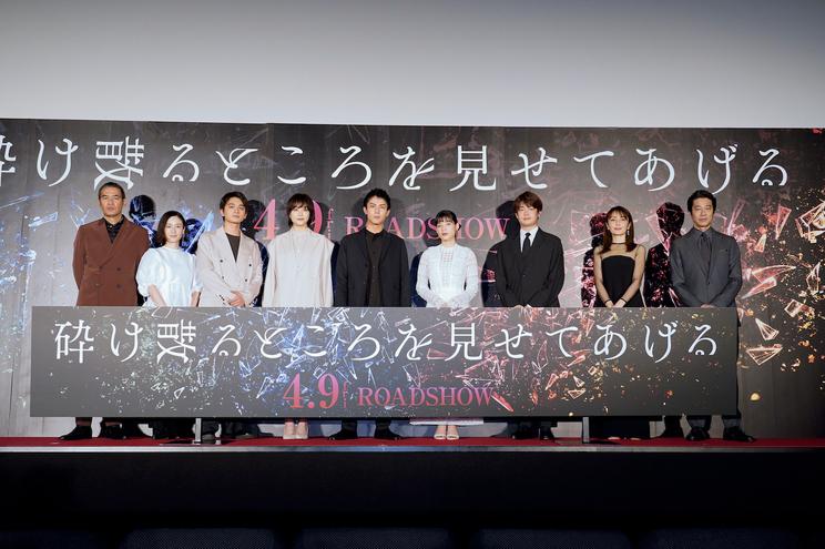<映画『砕け散るところを見せてあげる』完成報告舞台挨拶>丸の内ピカデリー1(2021年3月1日)