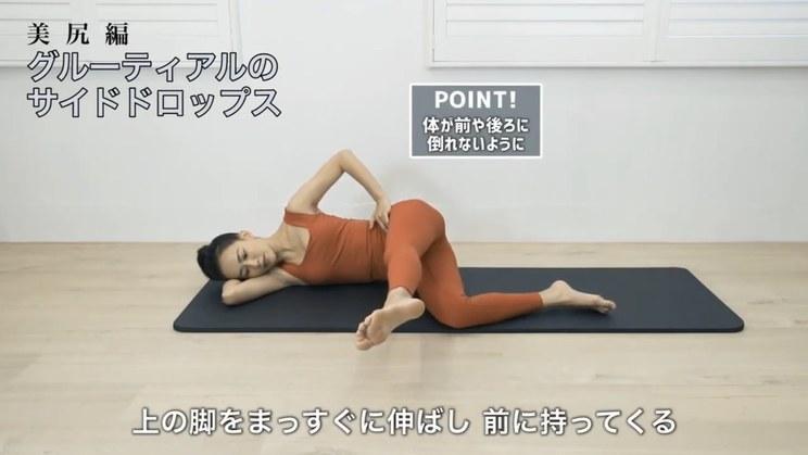 優木まおみ『忙しいならピラティス以外ぜんぶやめていい』レッスン動画より